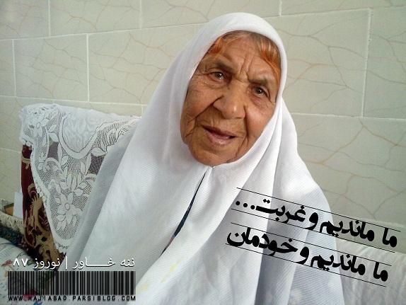 خاور خانم خدایی